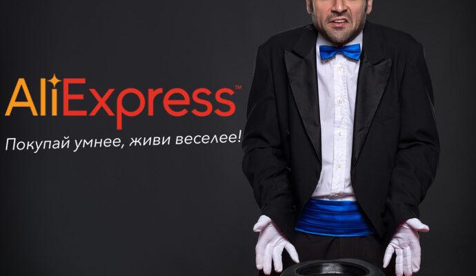 Распродажа 11.11 на Aliexpress. Великий китайский обман?