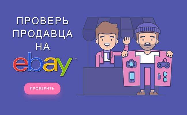 Как проверить продавца на eBay?